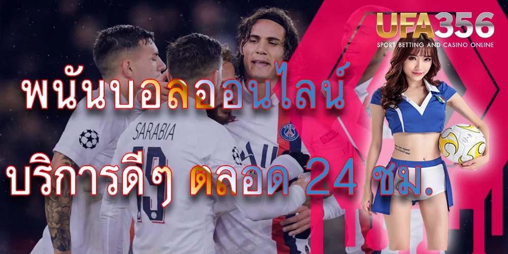 หวยไทย ufabet